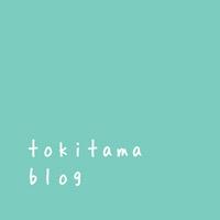 トキタマブログ